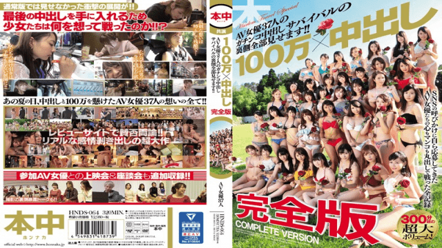 Honnaka HNDS-064 Creampie Sex Complete Edition 37 Adult Video Actresses