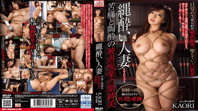 AVS OIGS-014 Kaori A Married Woman Addicted To Bondage A Beauty In The Throes Of The Pleasure And Pain Of M - Jav HD Videos