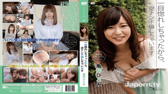 Super Model Media SSDV-41 Because I Drowned At A Glance, Picking Up A Man For Furin