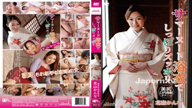 Merci Beaucoup MXX-35 Kanna Kitayama SEX With Summer Nude Yukata Girl