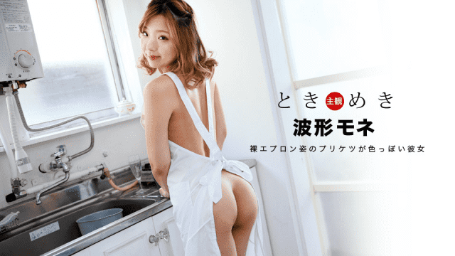 1Pondo 082919_892 Tokimeki Small face is attractive to her long limbs