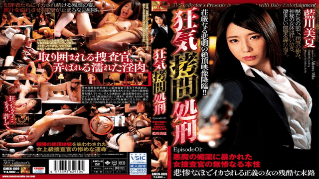 FHD AVS collector's GMEN-009 The Insane Torture Execution Stand Episode 01 This Female Detective