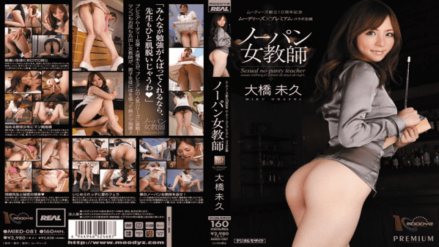 FHD MOODYZ MIRD-081 Collaboration Variety Show. Panty-Less Female Teacher Miku Ohashi