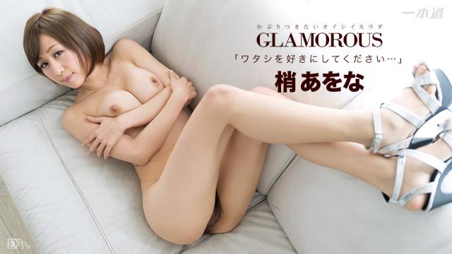 1Pondo 091516_383 - Kozue Aona - Asian Porn Streaming - Jav HD Videos