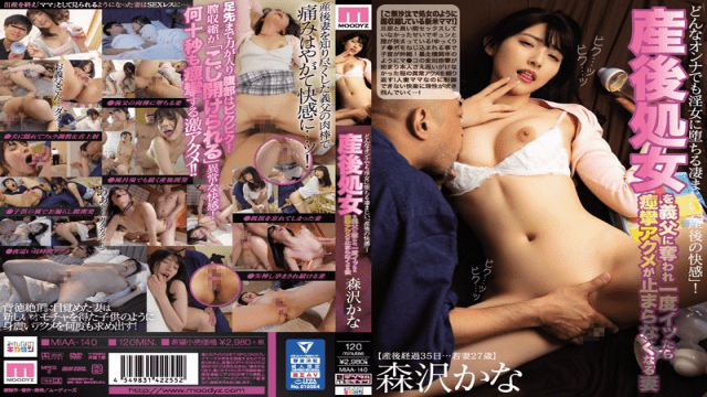 """FHD MOODYZ MIAA-140 A Terrible """"postpartum Pleasure"""" That Any Woman Falls Into A Lewd Woman! Morisawa Kana Wife Who Can't Stop Convulsions Acme Once Her Post-partum Virgin Is Taken By Father-in-law"""