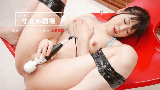 Yusaki Uehara Erotic selfie tools of beautiful little girls  1Pondo 090319_894