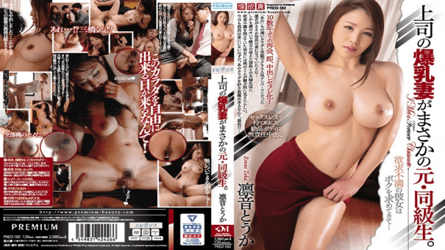 Rinne Touka My Boss is Wife Is A Former Classmate Roaring Sound FHD Premium PRED-182