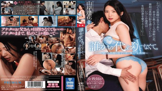 Ryuka Yamagishi Not On Behalf Of Someone Female Teacher Who Fell In Love With The Son Of A Longing Teacher FHD Premium PRED-178