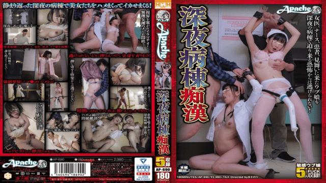 Apache AP-690 Narumi Sayaka Midnight Ward Molester