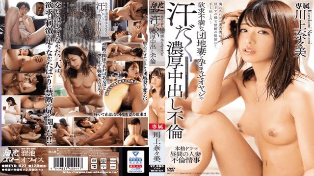 Kawakami Nanami Sweaty Thick Creampie With A Frustrated Apartment Wife FHD Tameike Goro MEYD-527