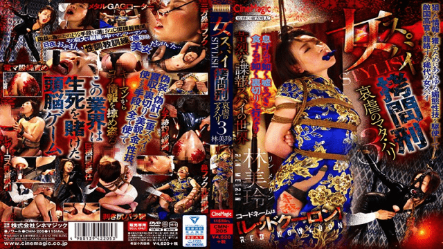 Hayashi Mirei Female Spy STYLISH Torture Penalty 3 Sorrowful FHD CineMagic CMN-205