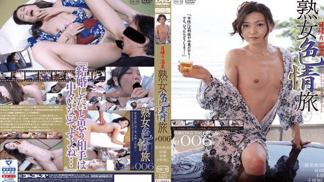 Koichi Takahashi Day Trip Hot Spring Mature Woman Color Travel Mature Woman Journey C-2441