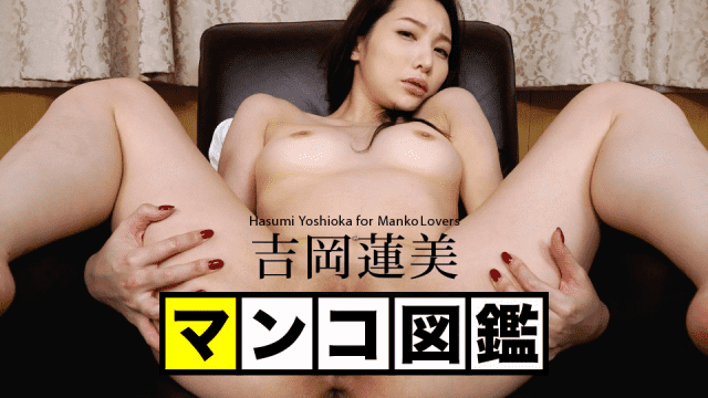Hasumi Yoshioka Pussy pictorial book Caribbeancom 091119-001