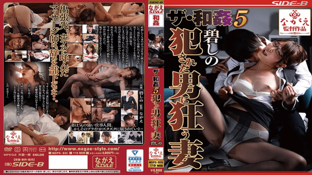 Shino Megumi The Fucking 5 Wife Who Goes Mad To The Man Who Was Raped FHD Nagae Style NSPS-835