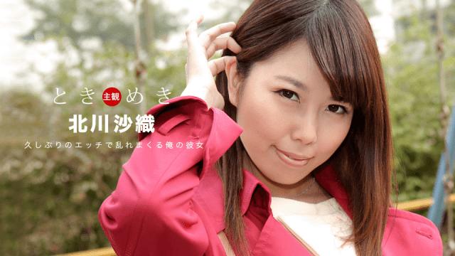 Saori Kitagawa Smash three months imagine she carve to me a huge fervor 1Pondo 091219_898