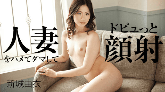 Yui Shinjo Dopyu Development Facials and protuberances Te Saddle a hitched lady HEYZO 2095