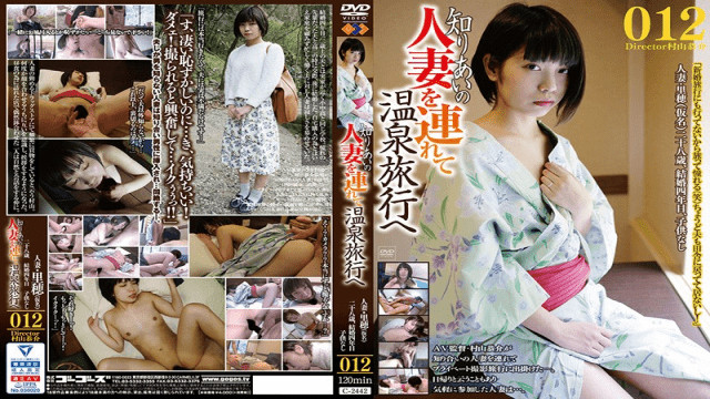 To A Hot Spring Trip With A Married Woman Of Acquaintance 012 Gogos Core C-2442