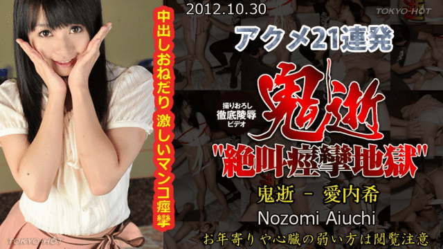 Tokyo-Hot n0793 Nozomi Aiuchi The Storm of Acme - Jav HD Videos