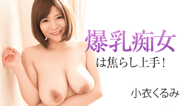 Koi Kurumi Big Tits Slut is good at teasing HEYZO 2085