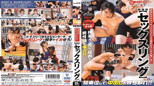 Sakuma Emi These Muscular Girls Are Using Their Tight Pussies To Fight Over His Cock SOD Create SDDE-595