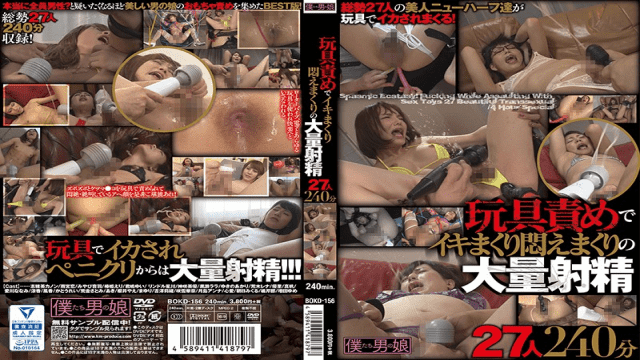 Kimishima Yui Massive Ejaculation Of Iki Rolling With Toy Toy Blame 27 People 240 Minutes FHD K.M.Produce BOKD-156