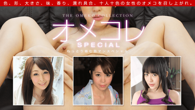 Ayano Honjo OmeColle Pussy Collection Mature Man Special 1Pondo 091719_901