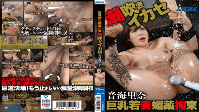 Otomi Rina Busty Young Wife Aphrodisiac Restraint Squirting Squid FHD K.M.Produce XRW-747