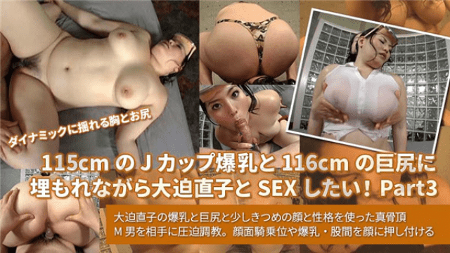 Naoko Osako I want to SEX with Naoko Osako while buried in a 115cm J cup huge breasts and a 116cm big butt XXX-AV 23096