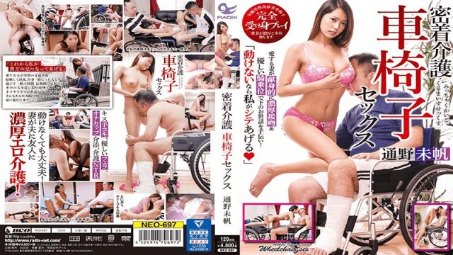 Miho Tono Secret Caregiving Wheelchair Sex FHD RADIX NEO-697