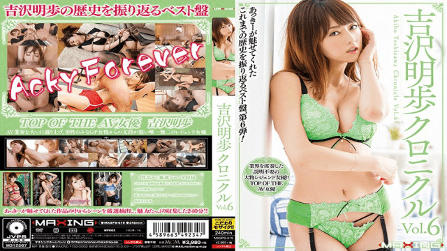 Akiho Yoshizawa Chronicle Vol. 6 MAXING MXSPS-619