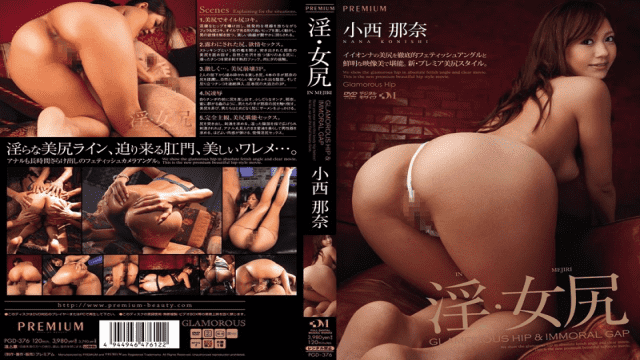 PREMIUM PGD-376 Nana Konishi Ass Woman- Slutty - Jav HD Videos