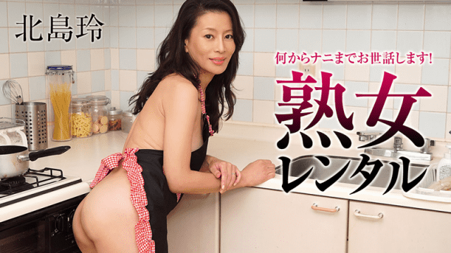 HEYZO 1754 Rei Kitajima MILF rental I will take care of everything from Nani - Jav HD Videos