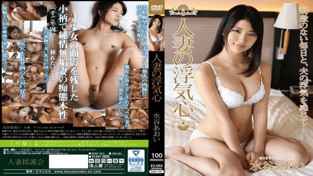 CovetingWifeGroup/Emanuel SOAV-031 Aoi Mizutani Married Wife Cheating Heart - Jav HD Videos