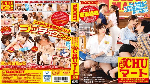 ROCKET RCTD-037 Mizuna Wakatsuki, Hana Aoyama Hot Beauty Japanese Babe Getting Hard Fuck - Jav HD Videos