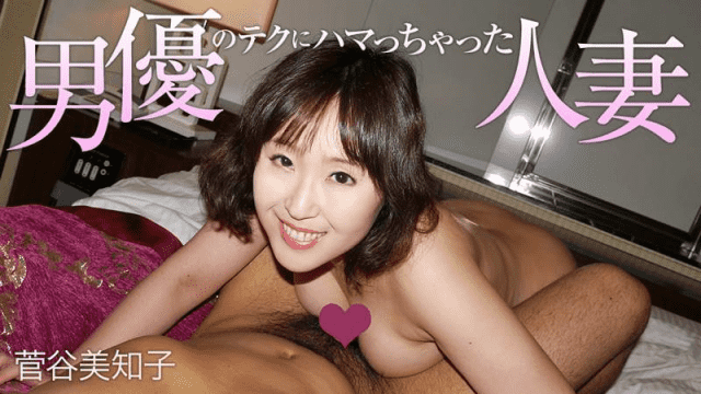 HEYZO 2090 Mimitsuko Sugaya Married Woman Addicted to The Tech Of Actor