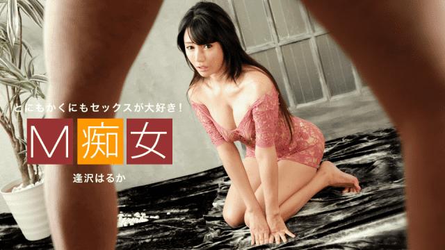 1Pondo 092219_904 Aizawa Haruka Slut mouth shot Big Breasts hard system