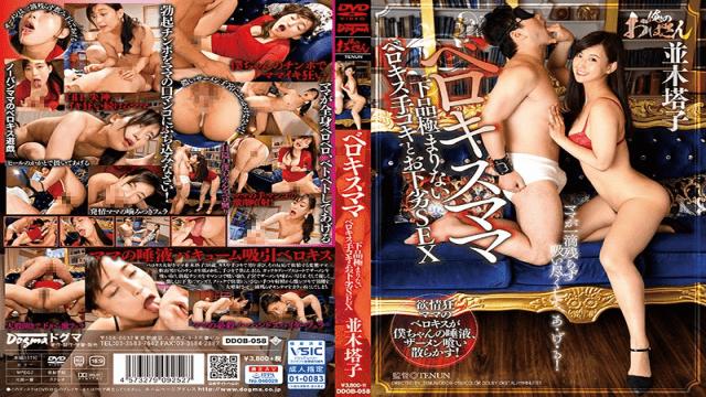 FHD Dogma DDOB-058 Namiki Touko Berokisu Mama Vulgar Beloki Handjob And Vulgar SEX Namiki Toko