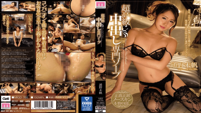 MOODYZ MIGD-766 Miho Tono Specialty Soap Out In The Ultra-luxury - Jav HD Videos