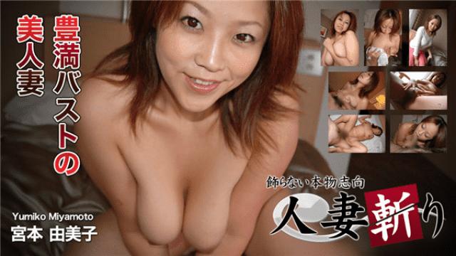 Yumiko Miyamoto Married woman cutting Yumiko Miyamoto 30 years old C0930 ki190924