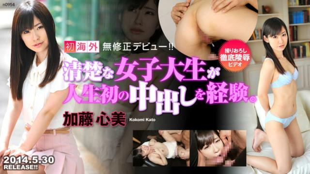[TokyoHot n0954] Kokomi Kato - First Time Real Debut - Jav HD Videos