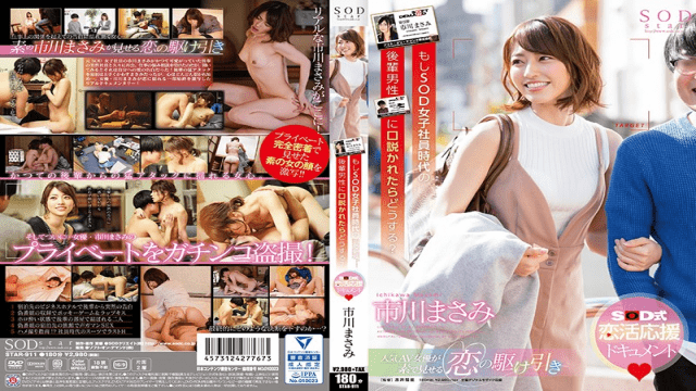 FHD SODCreate STAR-911 Masami Ichikawa If You Are Hit By A Junior Male Of SOD Female Employees, What Will You Do - Jav HD Videos