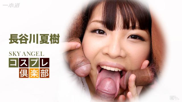1Pondo 042016_283 - Natsuki Hasegawa - Japanese Adult Videos - Jav HD Videos