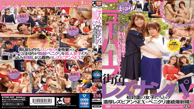 Trans Club TCD-237 Shemale Street Corner Lesbian Pick-up From H Cup Huge Breasts Girl To Nakadashi Nasty Sister