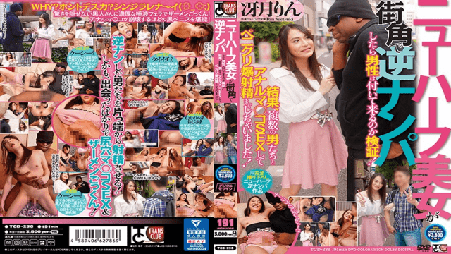 TRANS CLUB TCD-236 Verify That A Man Will Come With A Transsexual Woman Who Picks Up At The Street Corner