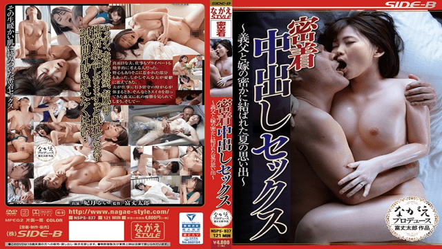 Rui Hizuki Close up Creampie Sex -Summer Memories Ties Secretly Between Father in law And Bride FHD Nagae Style NSPS-837