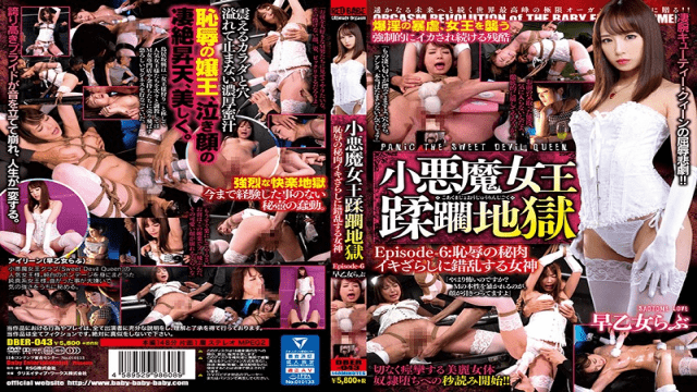Episode 6 Goddess Saotome Who Is Confused By The Secret Flesh Of Shame FHD BabyEntertainment DBER-043