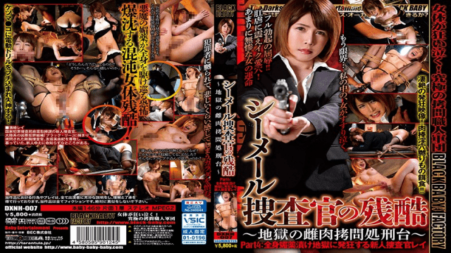Shiina Miu Cruel Shemale Investigator Hell's Female Torture Execution Table New Investigator Rei FHD Baby Entertainmen DXNH-007