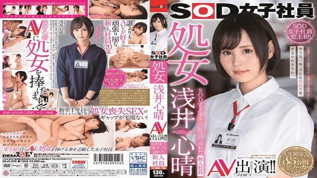 Asai Kokoha SOD Female Employee Virgin Asai Shinharu AV Appearance SOD Create SDJS-036