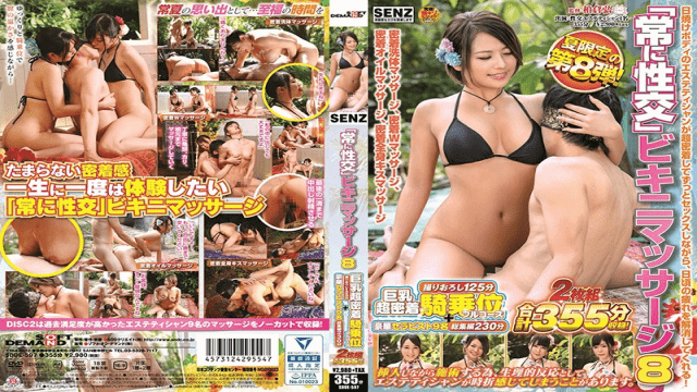 Yuzuki Marina Always Intercourse Bikini Massage 8 Big Tits Super Close Cowgirl Full Course SOD Create SDDE-597