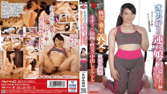 Hibino HBAD-499 Ayumi Rika My Father in law's Step-daughter Hides Behind Her Mother And Shows Off Her Young Niece.The Father-in-law Who Got On The Provocation Is Cumshot With A Kiss And Sexual Intercourse